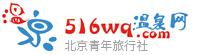 北京温泉网